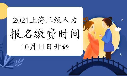2021上海三级人力资源管理师报名缴费时间:10月11日开始