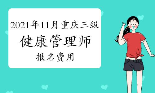 2021年11月重庆三级健康管理师报名费用
