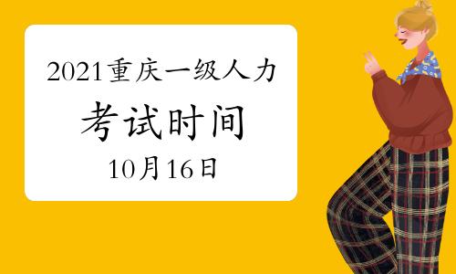 10月重庆一级人力资源管理师考试时间2021年:10月16日