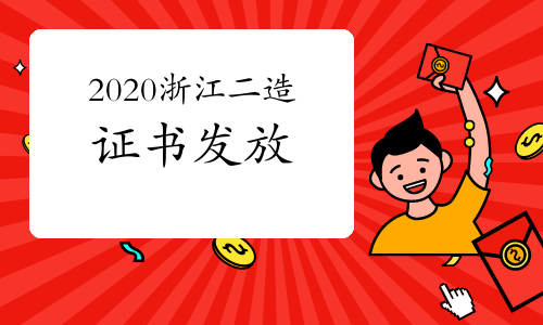 2020年浙江二级造价工程师合格证书已经发放!