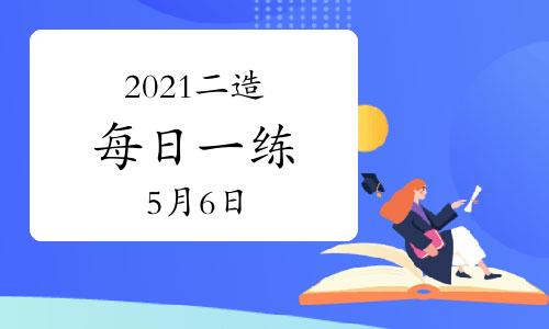 环球网校2021年二级造价工程师每日一练及答案免费下载(5月6日)