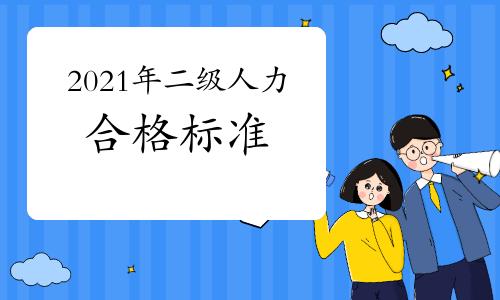 2021年广西二级人力资源管理师合格标准