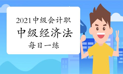 2021年中级会计职称《中级经济法》每日一练(11月22日)