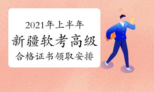 关于发放2021年上半年新疆软考高级考试合格证书的通知(9月10日开始)