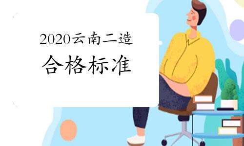 2020云南二级造价工程师考试合格标准公布,各科均为60分