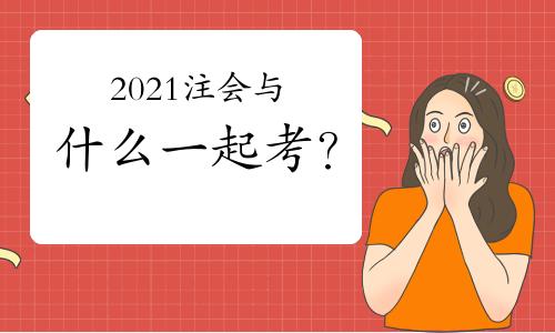 2021年注會和什么證一起考比較吃香?
