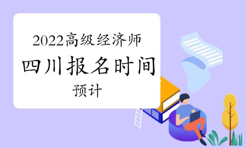 2022年四川省高级经济师报名时间预计