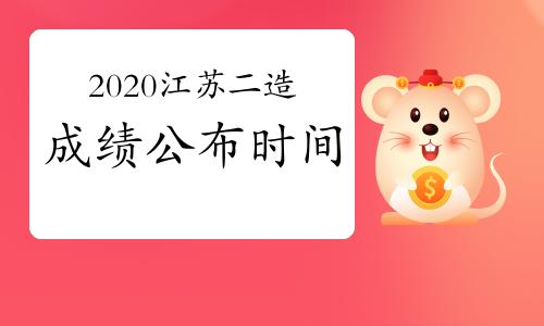 2020江苏盐城二级造价师成绩预计在1月底或2月初公布!