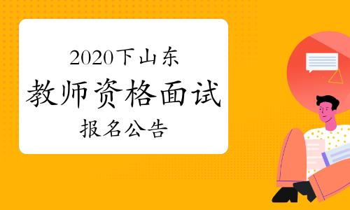 2020年下半年山東教師資格證面試報名公告