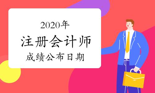 2020年注冊會計師成績公布日期是周四?