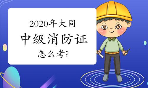 中級消防員:2020年大同消防證怎么考?