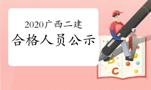 2020年广西二级建造师考试成绩合格人员公示