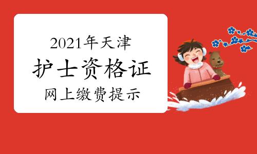 2021年天津护士资格证报名网上缴费提示