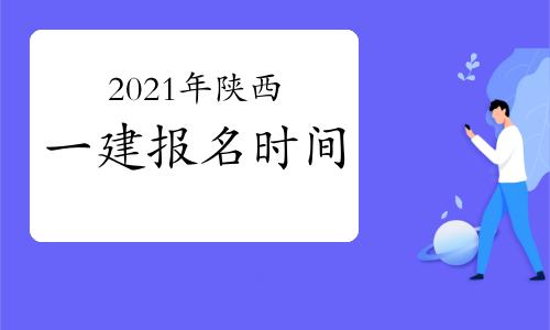 2021年陕西一建报名时间会延后吗?