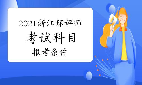 2021年浙江环境影响评价工程师考试科目及报考条件