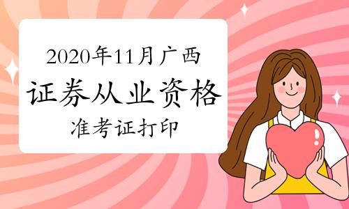 2020年11月广西证券从业资格证准考证打印时间为11月23日-29日