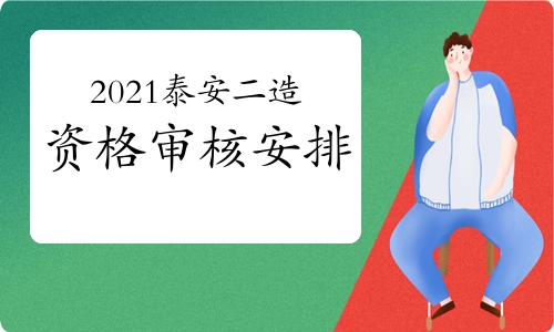 2021山东泰安二级造价师现场资格审核安排