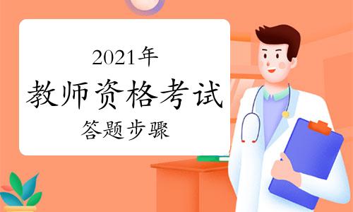 2021年教师资格证考试案例分析题答题步骤