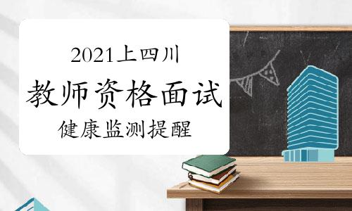 2021年上半年四川教师资格证面试健康监测温馨提醒