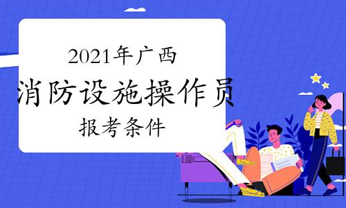 2021年广西中级消防设施操作员报考条件