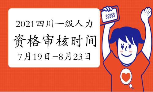 2021年四川一级人力资源管理师考试资格审核时间:7月19日开始
