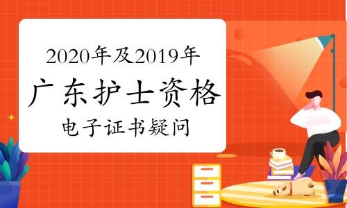 广东2020年及2019年护士执业资格电子证书常见问题解答
