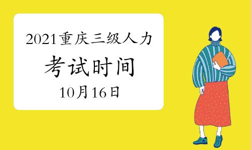 2021年10月重庆三级人力资源考试时间将在:10月16日