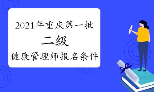 2021年重庆第一批二级健康管理师报名条件