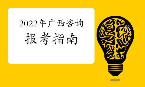 2022年广西咨询工程师考试题型及方式