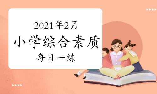 环球网校2021年2月教师资格考试小学《综合素质》每日一练及答案