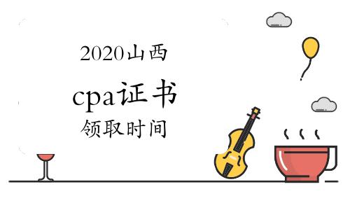 2020年山西cpa全科证书领取时间2021年2月23日-3月19日(工作日)
