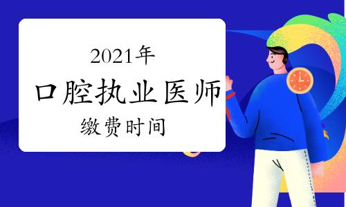 2021年湖南省口腔执业医师实践技能考试缴费时间延长通知!