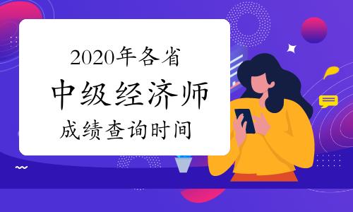 各省2020年中级经济师考试成绩查询时间及查询入口汇总(11月24日更新)