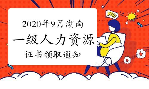 2020年9月湖南一级人力资源管理师考试证书领取通知