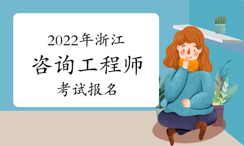 2022年浙江省咨询工程师报名时间