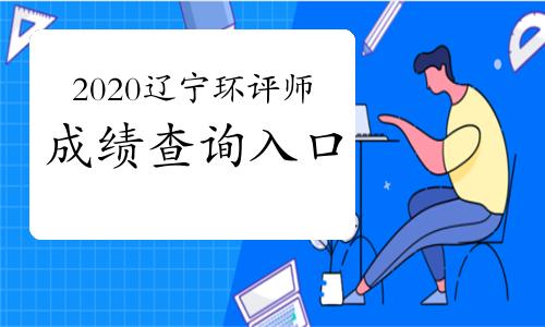 2020年辽宁环境影响评价工程师成绩查询入口