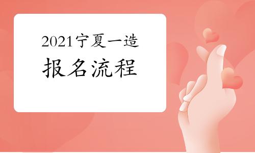2021宁夏一级造价师考试网上报名证明事项告知承诺制工作流程
