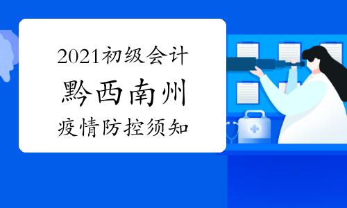 2021年贵州初级会计资格无纸化考试黔西南州考点疫情防控重要提示