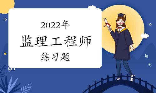 2022监理工程师考试《理论与法规》练习题(25)