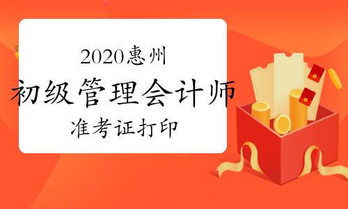 2020年12月惠州管理会计师初级准考证打印时间公布