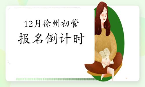 2020年12月26日徐州管理会计师(初级)报名倒计时8天