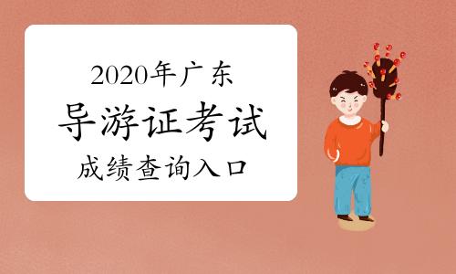 2020年广东导游证考试成绩查询入口