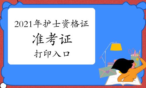 中国卫生人才网2021年护士资格证准考证打印入口(点击进入)