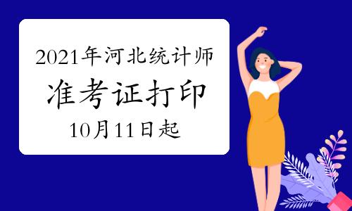 2021年河北统计师考试准考证打印时间10月11日至16日