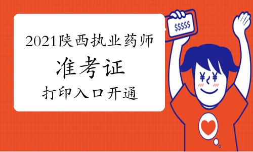 中国人事考试网2021年陕西执业药师准考证打印入口已开通!
