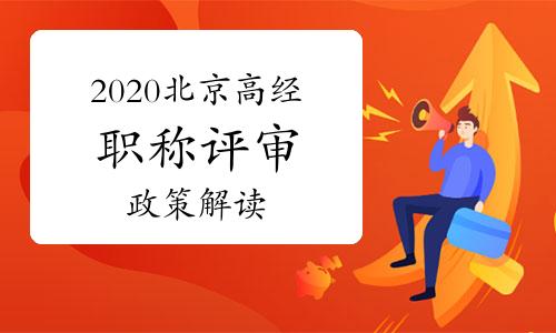 2020年北京高級經濟師評審政策解讀匯總