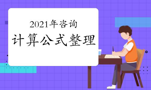 2021年最新:咨询工程师考试关于取费计算公式整理版
