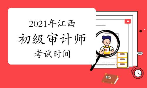 2021年江西初级审计师考试时间预计