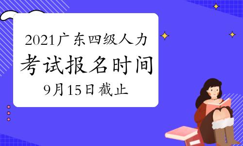 2021年广东广州四级人力资源管理师考试报名时间:9月15日截止(第一期)