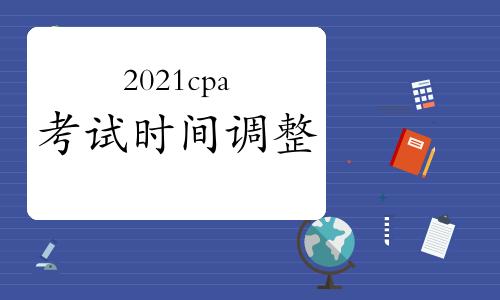 2021cpa考试时间调整,你都清楚吗?